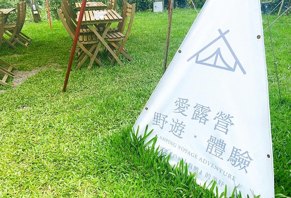 【新竹懶人露營】飛鳥恰恰豪華露營,一泊五食超享受