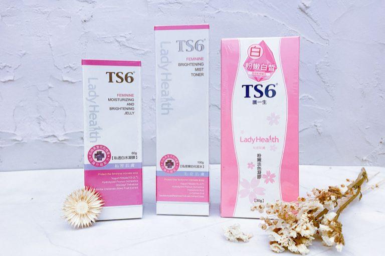 【好物分享】別忘了呵護妳的私密肌膚,從內而外柔嫩透白。TS6粉嫩淡色凝膠/益菌私密保養/私透白水凝膜/私密嫩白化妝水