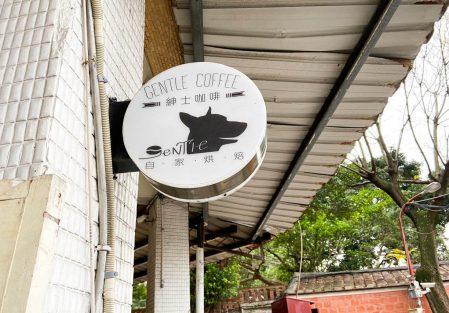 【板橋咖啡】紳士咖啡・自家烘焙 / 金杯獎手沖咖啡 / 必吃黑糖核桃肉桂捲 / 寵物友善店家