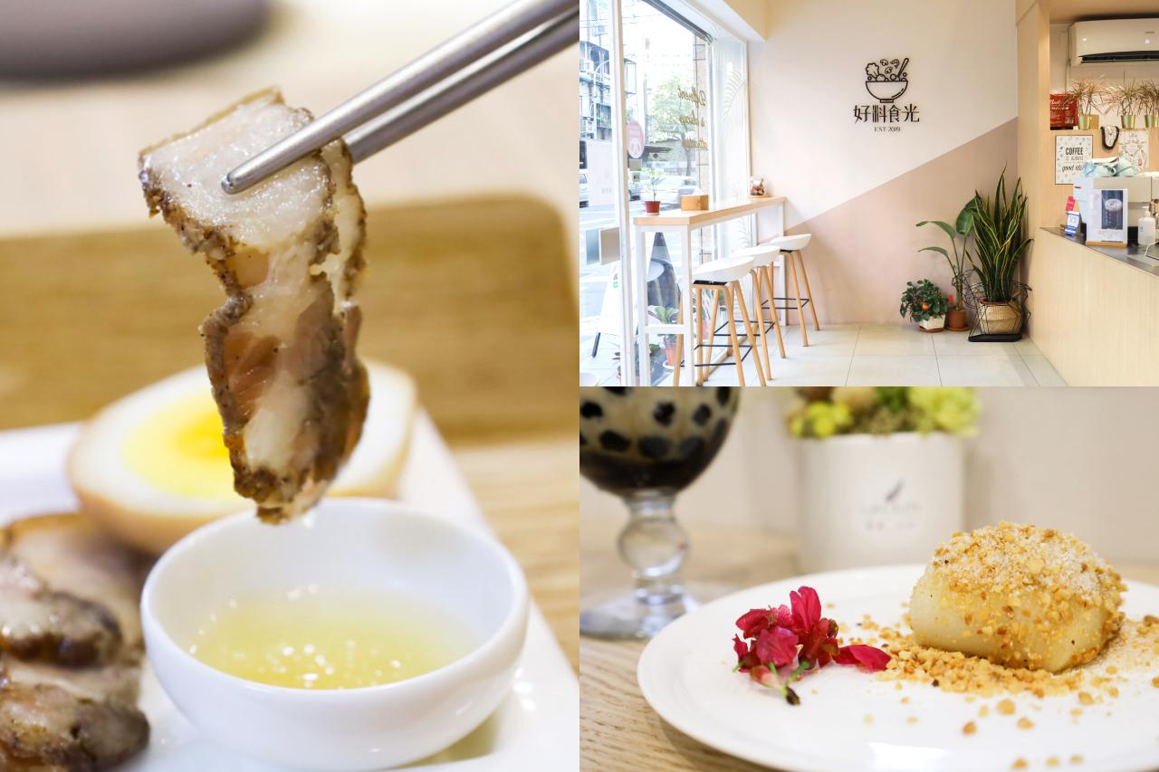 【新莊美食。好料食光】質感美味,客家定食料理 / HAKKA味下午茶,一個人也能享受經典客家菜
