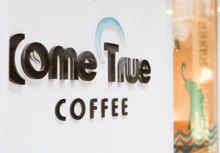 【台北・成真咖啡】愜意品嚐,亞洲咖啡賽冠軍得獎咖啡/必吃舒芙蕾・厚鬆餅/創意薄餅