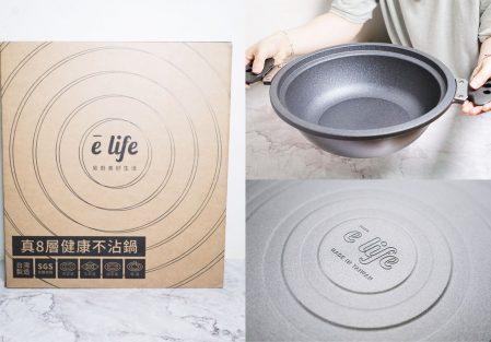 【我的新廚具開箱・真8層健康不沾鍋】28cm料理鍋,導熱快速均勻、30cm深平鍋,超大容量/易廚不沾鍋