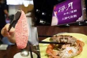 新北新莊【撈月火鍋】無肉不歡!大口品嚐和牛吃到飽/海鮮火鍋