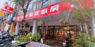 紅坊義式廚房